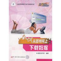 热门电脑丛书《如何从因特网上下载数据》(修订版)
