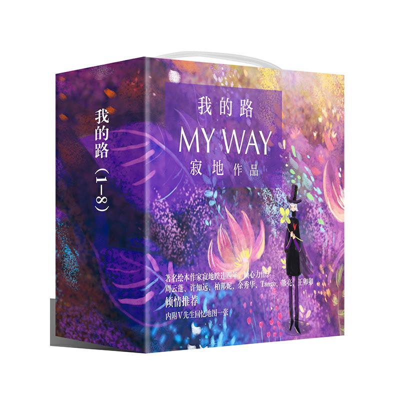 """我的路1-8套装(当当独家签绘本,共8册)这是献给大人的童话,也是孤独者的自愈书。中国首席绘本作家寂地崭新力作,周云蓬、Tango、柏邦妮、余秀华、熊亮、王卯卯、许知远倾情推荐。赠送精美礼盒和海报""""V先生回忆地图""""。"""