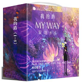 """我的路1-8套装(共8册) 这是献给大人的童话,也是孤独者的自愈书。中国首席绘本作家寂地崭新力作,周云蓬、Tango、柏邦妮、余秀华、熊亮、王卯卯、许知远倾情推荐。赠送精美礼盒和海报""""V先生回忆地图""""。"""