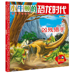 小牛顿的智慧科普绘本・恐龙时代凶残猎手