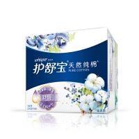 【宝洁】护舒宝纯棉卫生巾舒缓型日用240mm10片