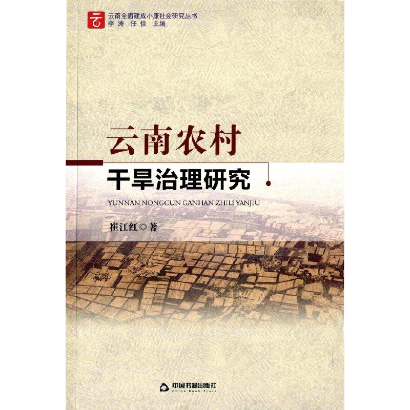 正版图书 云南农村干旱治理研究