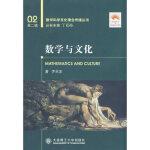 数学与文化(数学科学文化理念传播丛书)(第二辑) 齐民友 大连理工大学出版社