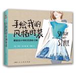 手绘我的风格时装:服装设计师的灵感练习簿