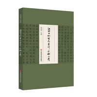 江西旧地方志茶叶文献汇考