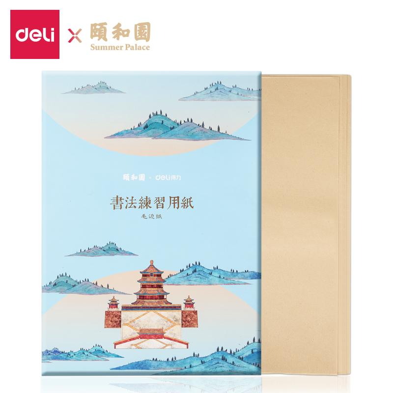 得力(deli) 74257 颐和园系列书画练习纸 米黄竹浆书法纸 毛边纸 20张/袋 当当自营