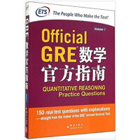 Official GRE数学官方指南(Volme 1)