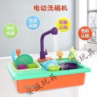 洗碗盆厨房水池儿童戏水过家家玩具宝宝启蒙水槽玩具套装 香港纽奇-WY379-1-电动洗碗盆