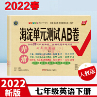 非常海淀单元测试AB卷七年级上英语上册人教版2021秋单元期中期末基础达标检测卷