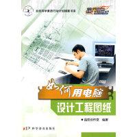 热门电脑丛书--《如何用电脑设计工程图纸》