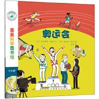 亲亲科学图书馆:奥运会