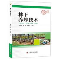 林下养蜂技术