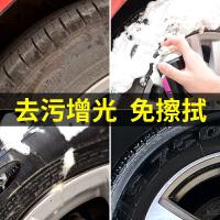 轮胎光亮剂釉液体蜡汽车轮胎蜡清洗清洁去污上光保护剂1107