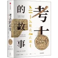 考古的故事 中信出版社