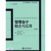 【二手旧书9成新】会计学精选教材 英文影印版――管理会计:概念与应用(第10版)(美)阿尔布雷克特9787301132