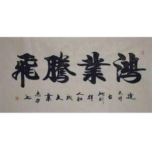 中国书协会员,河南书协会员晏志方43【鸿业腾飞】