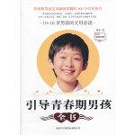 引导青春期男孩全书:10~18岁男孩的父母必读