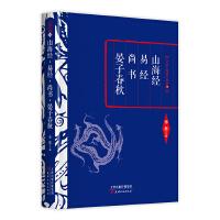 李敖精编:山海经・易经・尚书・晏子春秋