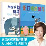 爱打嗝的斑马(勇于改变自己系列 全2册)― 邓超微博推荐《爱打嗝的斑马》