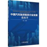 中国汽车融资租赁行业发展蓝皮书
