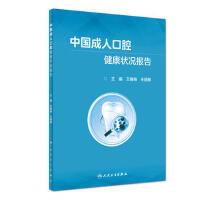 中国成人口腔健康状况报告(货号:W1) 9787117278577 人民卫生出版社 王春晓、王丽敏威尔文化图书专营店