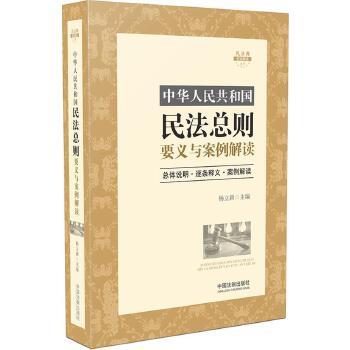 中华人民共和国民法总则要义与案例解读 杨立新教授(主要起草人之一)全方位解读《民法总则》:总体说明+逐条释义+案例解读(200余个案例)+草案说明+民法总则与民法通则等相关条文对照表。