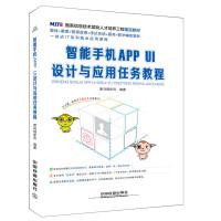 国家信息技术紧缺人才培养工程指定教材:智能手机APP UI设计与应用任务教程