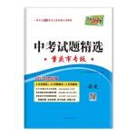 天利38套 重庆专版 中考试题精选 2020中考必备--历史