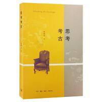 思考考古 生活.读书.新知三联书店