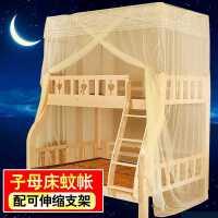 上下床蚊帐子母床上下铺1.5米一体1.2米实木儿童床双层床高低蚊帐