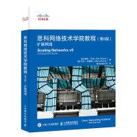 思科网络技术学院教程 第6版 扩展网络