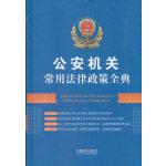 公安机关常用法律政策全典