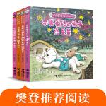 安房直子星光童话系列(注音桥梁书,4册,樊登阅读推荐)