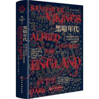 一小时英格兰史系列--黑暗年代:阿尔弗雷德大帝与公元5~10世纪的早期英格兰