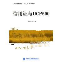 信用证与UCP600