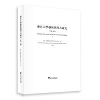 浙江大学艺术与考古研究(第三辑)