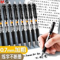 晨光0.7mm按动中性笔硬笔字专用笔按压式水笔笔芯子弹头碳素笔大笔画签字笔1.0黑色粗笔书法笔练字笔加粗黑笔