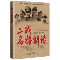 二战名将解读 《时刻关注》编委会 中国铁道出版社