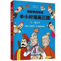 全新正品有故事的成语 半小时漫画三国 一统天下 铁皮人美术 云南科学技术出版社 9787558718816 缘为书来图