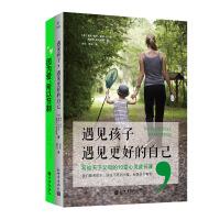 遇见孩子,遇见更好的自己 因为爱,所以节制(套装共2册)