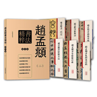 赵孟�\书法精粹(二)(彩色放大本特辑・套装全6册)