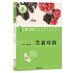 笠翁对韵(国家统编语文教科书・名著阅读力养成丛书)