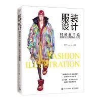 服装设计――时装画手绘表现技法与实战教程(全彩)