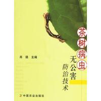 茶树病虫无公害防治技术 肖强 中国农业出版社