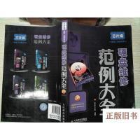 【旧书8成新】芯片级维修工程师系列:硬盘维修范例大全