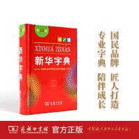新华字典(第12版)(单色本)  中国社会科学院语言研究所 编修  商务印书馆