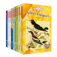 国际大奖儿童小说 第2辑(共10册)