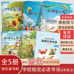 快乐读书吧二年级上全套小鲤鱼跳龙门二年级注音版5册一只想飞的猫孤独的小螃蟹小狗的小房子小学生二年级课外书老师推荐