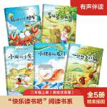 快乐读书吧二年级上全套小鲤鱼跳龙门二年级注音版5册一只想飞的猫孤独的小螃蟹小狗的小房子小学生二年级课外书