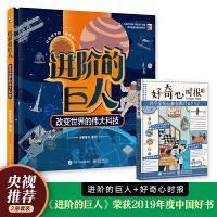 进阶的巨人 改变世界的伟大科技(全2册)(进阶的巨人+好奇心时报,打造孩子的科学脑,用科学思维理解世界)